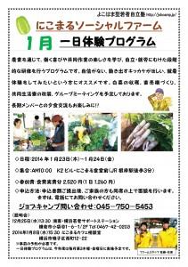 2014年1月ファーム合宿チラシ-裏