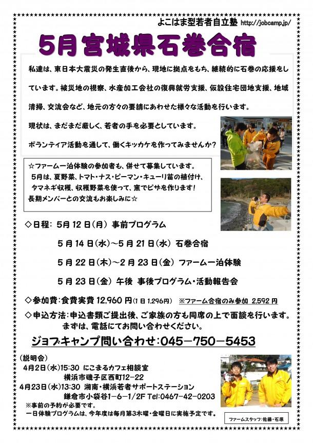 Microsoft Word - 2014年5月石巻合宿-002