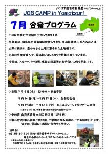Microsoft Word - 2014年7月矢祭町合宿チラシ-003