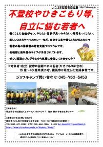 Microsoft Word - 2014年7月矢祭町合宿チラシ-001