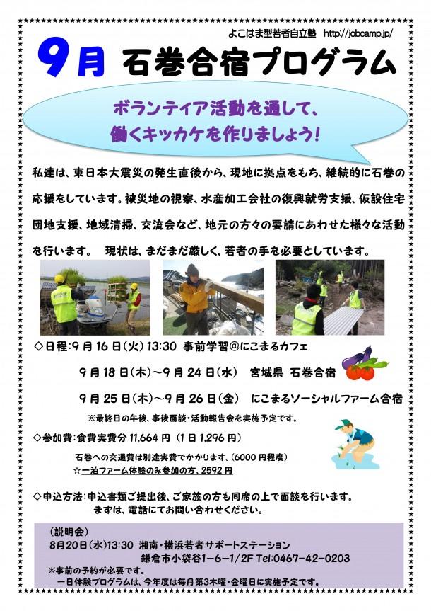 Microsoft Word - 2014年9月石巻合宿チラシ-002